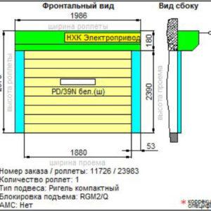 Рольворота 1990х2600 с электроприводом