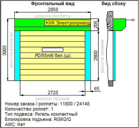 Рольворота 2700х3000 с электроприводом